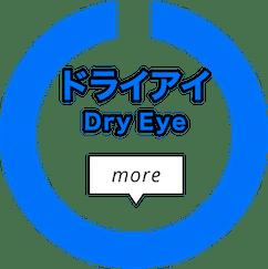 ドライアイ Dry Eye